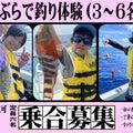 10/16(土) 秋の釣り体験募集!午前便です。