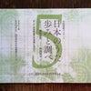 「日本の歌 歩みと調べ 第5回」(四日市)ありがとうございました★の画像