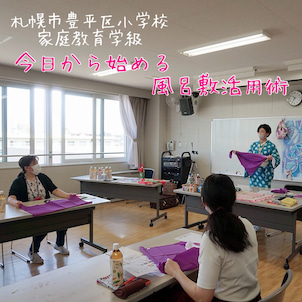 【風呂敷講座】家庭教育学級 札幌市豊平区の画像