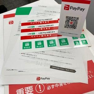 本日よりLINE Pay払い対応開始!の画像
