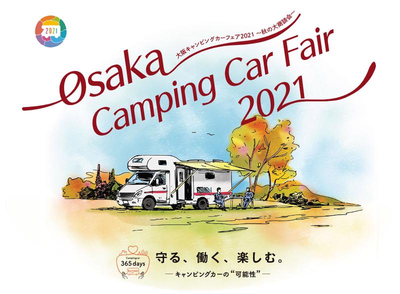 大阪キャンピングカーフェア2021秋の大商談会