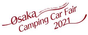 大阪キャンピングカーフェア2021秋の大商談会 ロゴ