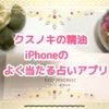 お勧めの精油(楠)と、iPhoneのよく当たる占いアプリ☆の画像