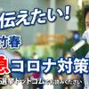 山中竹春さんと金沢文庫駅で街頭コミュニケーションの画像