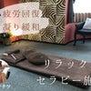 「リラックスセラピー施術」の おすすめの画像