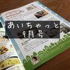 【記事掲載】茨城新聞社「iChat」9月号に記事が掲載されました!の画像