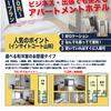 ビジネス・出張でも使える京都駅から1駅のJR山科駅近くのアパートメントホテルの画像