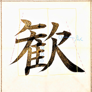 【歓の書き方】旁が『欠』の文字のコツの画像