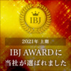★IBJ AWARD 2021年上期受賞★の画像