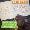 【活動報告】オンラインきょうだい飲み会(2021.8.20 fri. 開催)の画像