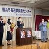 横浜市の新しい市長に山中竹春さんの画像