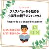 8/25(水)27(金)アルファベットから始める小学生の親子でフォニックスの画像