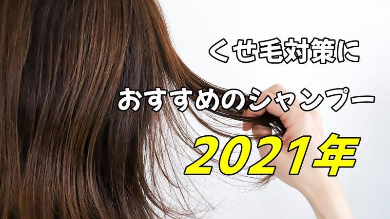くせ毛対策におすすめのシャンプーはこれで決まり!2021年