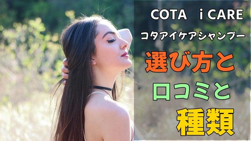コタアイケアシャンプーの選び方とコタシャンプーの口コミと種類