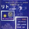 山元加津子先生 「リト」読書会の画像