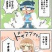 [4コマ]☆あひる座り☆