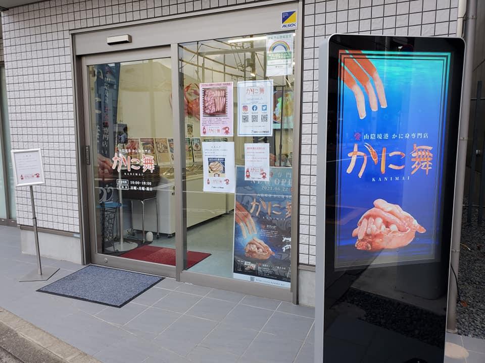 蟹ラバー必見!蟹の水産量日本一、鳥取県境港の水産会社の本気!カニ身専門店『かに舞』