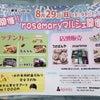 8月29日イベント「ローズマリーマルシェ」出店します❣️の画像
