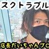 店長だいちゃんブログ【マスクトラブル】の画像