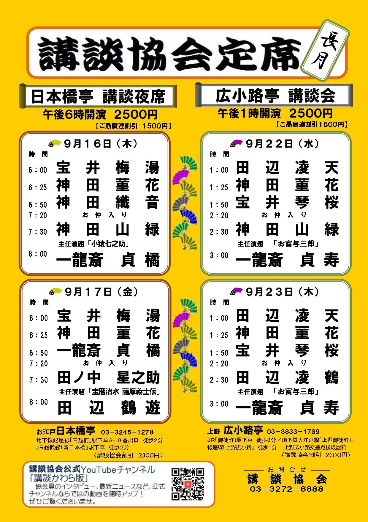 9月広小路亭講談会、貞寿特別割引のおしらせ!