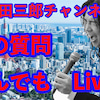 live 無料レクチャー!! 8月28日(土)10:30〜11:30に決定しました!の画像