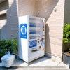 酒自販機 埼玉県蕨市の旅の画像