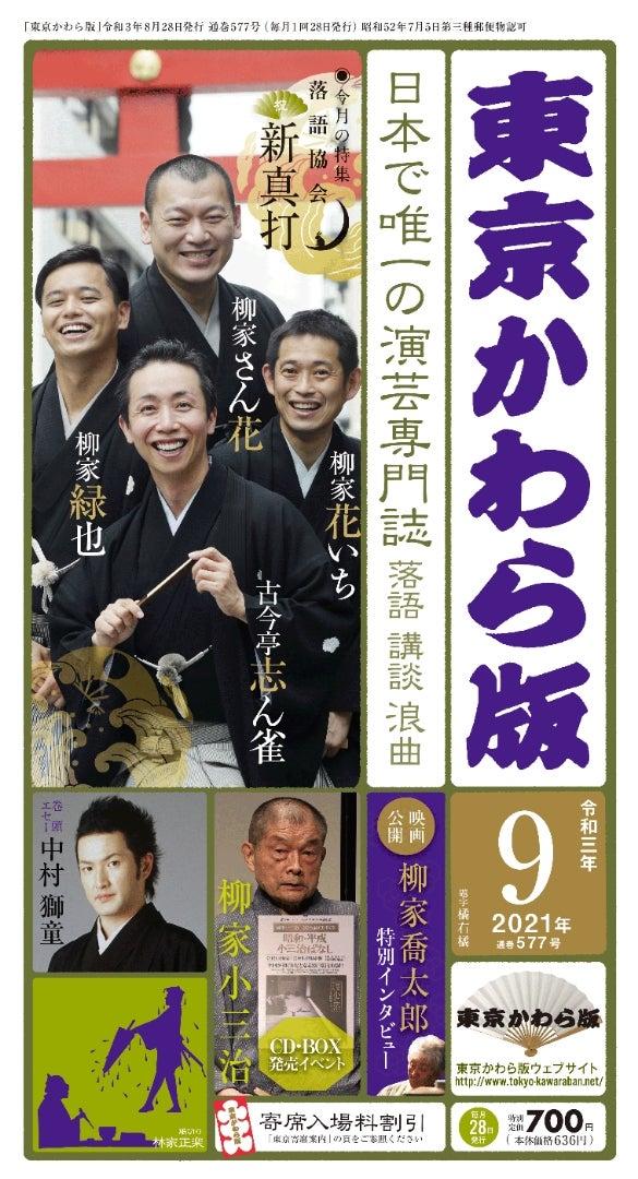 東京かわら版に泉岳寺講談会をご紹介いただきました♪
