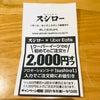 〜8月メッセージ振り返り☆マスターキーフォローアップ講座〜の画像