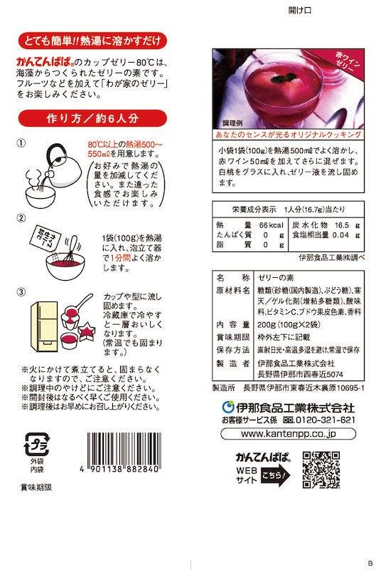 かんてんぱぱ「カップゼリー80℃」ぶどう味 作り方