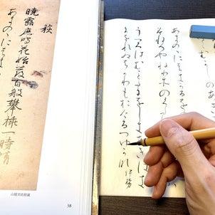 【かなの臨書】初心者におすすめの『伊予切和漢朗詠集』の画像