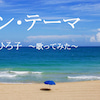 薬師丸ひろ子さんの『メイン・テーマ』歌ってみました【歌ってみた】パート276の画像