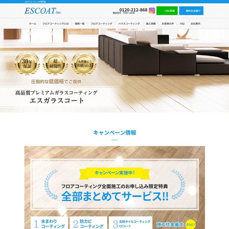 福岡市のフロアコーティング専門店|株式会社エスコート様