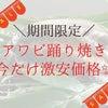 別注料理【アワビ踊り焼き】値下げしました!!の画像