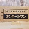 8月27日のブログ / ダンボール買うならの画像