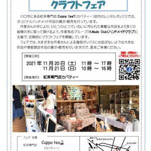 11/20(土)、21(日) クラフトフェアを開催!の画像