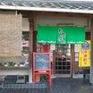 レストランおざわ(静岡市葵区与左衛門新田)