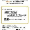 ★ライブ情報★スケジュール