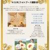 【終了】9/2 Autumnフォトブース撮影会(おうちスタジオ)の画像