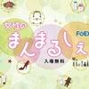 【動画】第3弾 出展者さんご紹介!9/5(日)女性のまんまるしぇ第3回開催の画像