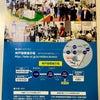国際フロンティア産業メッセ2021   昨年の動画にの画像