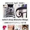 大丸心斎橋店に常設店舗をオープンさせていただきます♡の画像