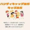 〈4回目〉夏休み最後のキッズヨガ!※追加今週のヨガ予定の画像
