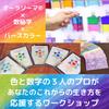 【告知】9月23日(祝)カラーイベント開催します!の画像
