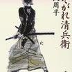 山田洋次監督の映画 「たそがれ清兵衛」に異議有り! 原作とは全くの別物だ!