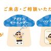 【お知らせ】秋の住み替えフェア開催!の画像