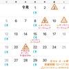 9月の営業カレンダーの画像