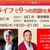 【締切間近】出口光が初めて語る「神道入門」の画像