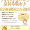 芸術の秋に!無料ハープ体験会開催のおしらせ!の画像