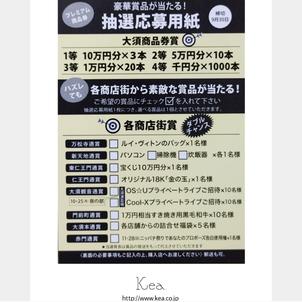 8/30~「名古屋プレミアム商品券」+「大須で買おまい」キャンペーンのご案内の画像
