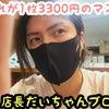 店長だいちゃんブログ【これが3300円のマスク!】の画像